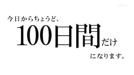 100日後に引退するAV女優 1-6
