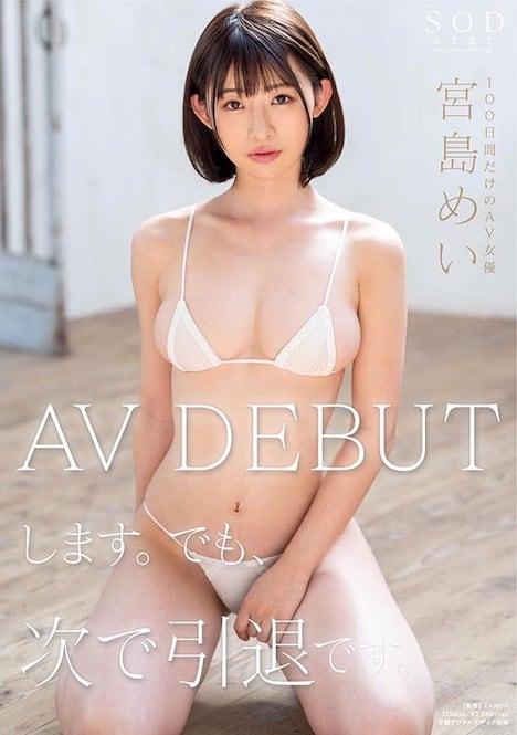 100日後に引退するAV女優 5-1