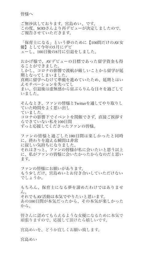 100日後に引退するAV女優 13