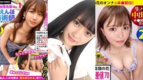 【MGS 素人動画】2020年10月12日〜10月18日 週間ランキング トップ10