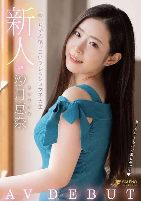 新人 めっちゃ人懐っこいフレッシュ女子大生 AVDEBUT 沙月恵奈