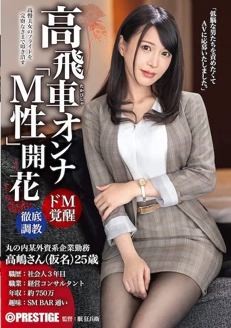 高飛車オンナ「M性」開花 男を見下す意識高い美女をプライド崩壊するまで徹底調教