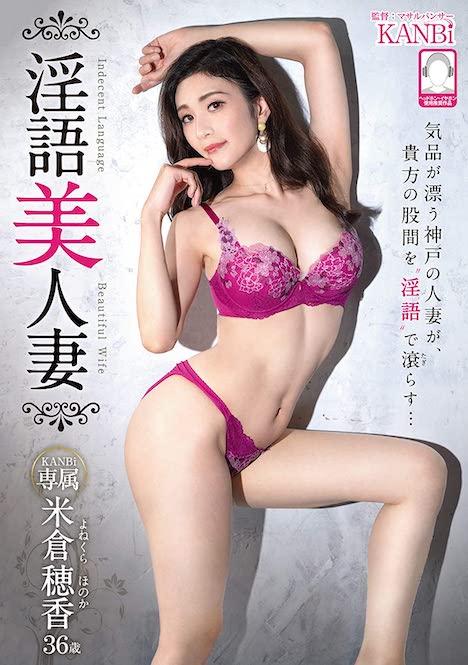 淫語美人妻 気品が漂う神戸の人妻が、貴方の股間を22淫語22で滾らす… 米倉穂香