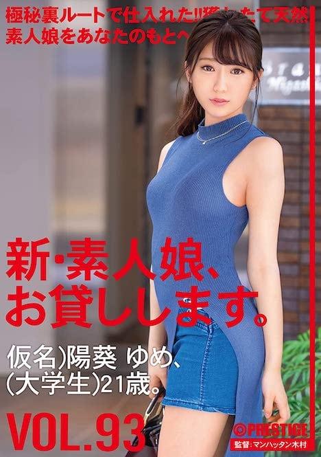 新・素人娘、お貸しします。 93 仮名)陽葵ゆめ (大学生) 21歳。