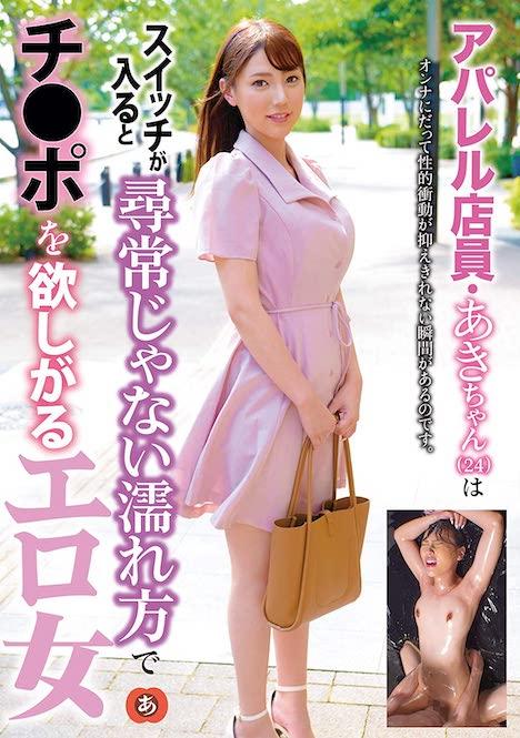 アパレル店員・あきちゃん(24)はスイッチが入ると尋常じゃない濡れ方でチ○ポを欲しがるエロ女