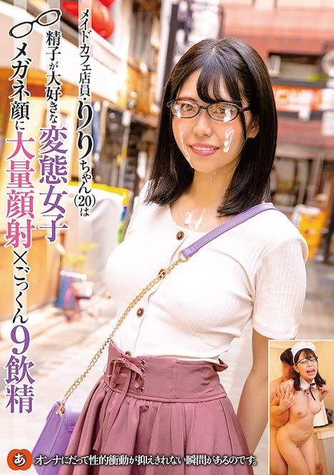メイドカフェ店員・りりちゃん(20)は精子が大好きな変態女子 メガネ顔に大量顔射×ごっくん9飲精