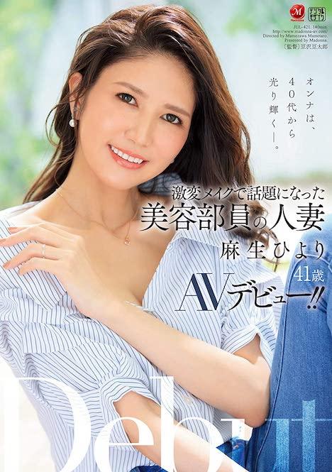 激変メイクで話題になった美容部員の人妻 麻生ひより 41歳 AVデビュー!!