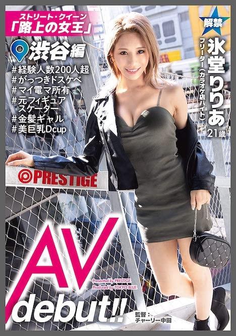 ストリート・クイーン AV debut!! 街の視線を集める路上の女王がAV参戦! 氷堂りりあ