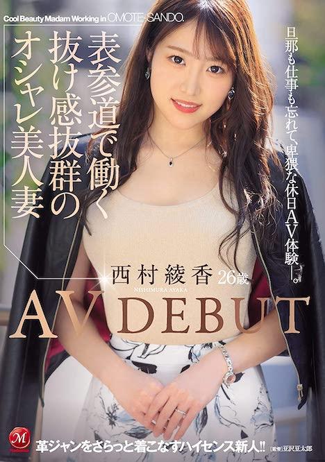 表参道で働く抜け感抜群のオシャレ美人妻 西村綾香 26歳 AV DEBUT