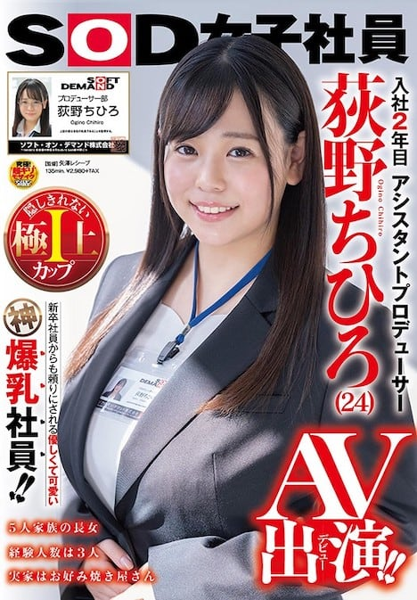 SOD女子社員 アシスタントプロデューサー 入社2年目 荻野ちひろ(24) AV出演!!