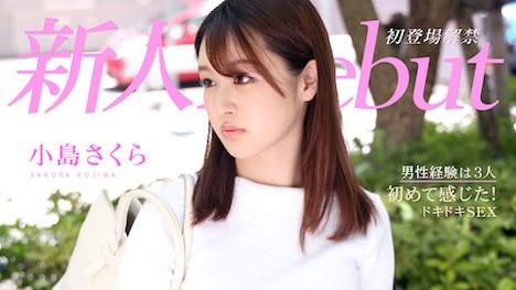 【カリビアンコム】Debut Vol 64 〜初心な美人が初めて感じたドキドキSEX〜 小島さくら