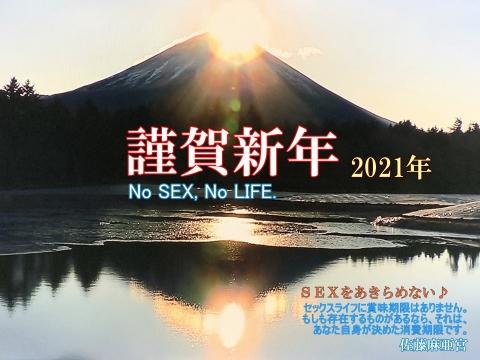 2021年 謹賀新年 フリーセックス倶楽部