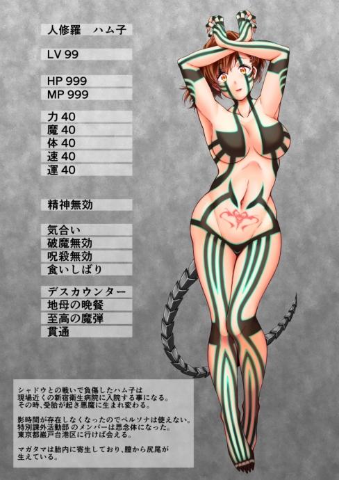 hitosyurahamuko202102102.jpg