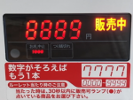 S__155009027.png