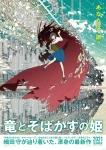 ryutosobakasunohime_poster_.jpg