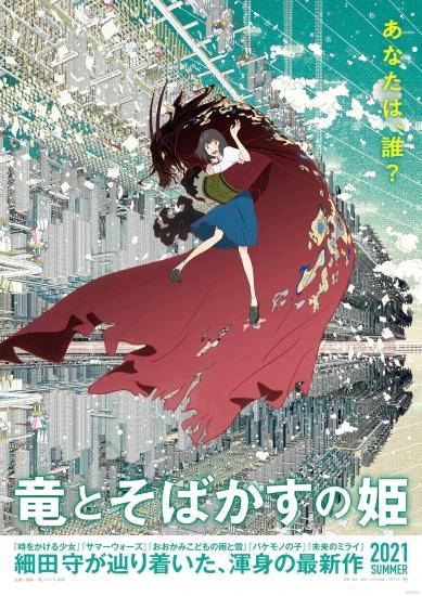 ryutosobakasunohime_poster.jpg