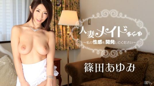 人妻メイドまにあ ~私の性感を開発してください~ 篠田あゆみ(池田美和子)