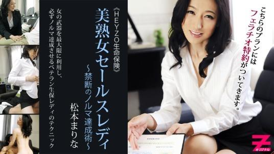美熟女保険セールスレディー~禁断のノルマ達成術~ 松本まりな(奥田美須絵)