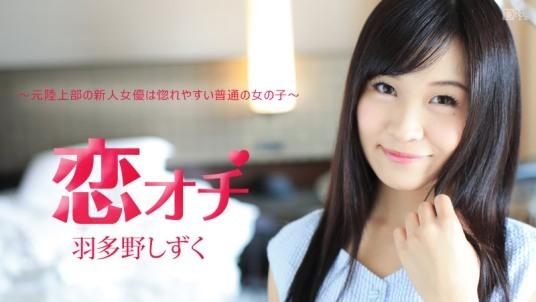 恋オチ ~元陸上部の新人女優は惚れやすい普通の女の子~ 羽多野しずく(小橋りえこ・安西美紗)