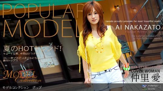 Model Collection select...9 グラビア MECUMI(仲里愛・田中愛)