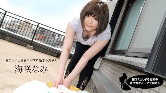 朝ゴミ出しする近所の遊び好きノーブラ奥さん 海咲なみ(樋口奈津)