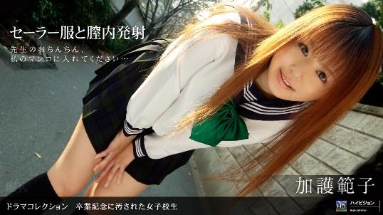 卒業記念に汚された女子校生 加護範子(辻みゆき・小野瀬香恋)