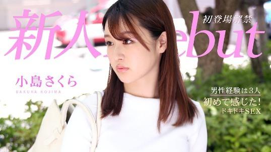 Debut Vol.64 〜初心な美人が初めて感じたドキドキSEX〜 小島さくら(甲畑繭里・鈴・陳美恵)