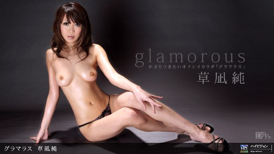 グラマラス No.11 草凪純(加納瑞穂)