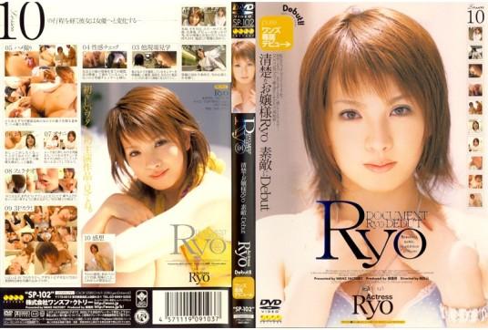 清楚なお嬢様 Ryo 素敵にDebut