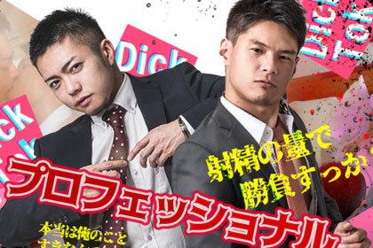 プロフェッショナルアナルズ -啓太とヒロキ-.jpg