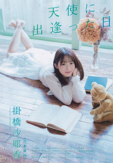 掛橋沙耶香21