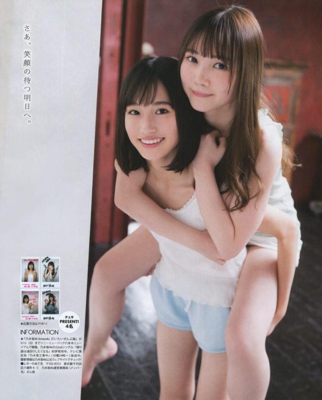 掛橋沙耶香48