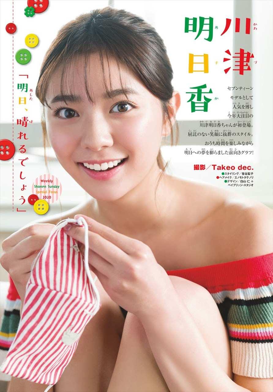 川津明日香62