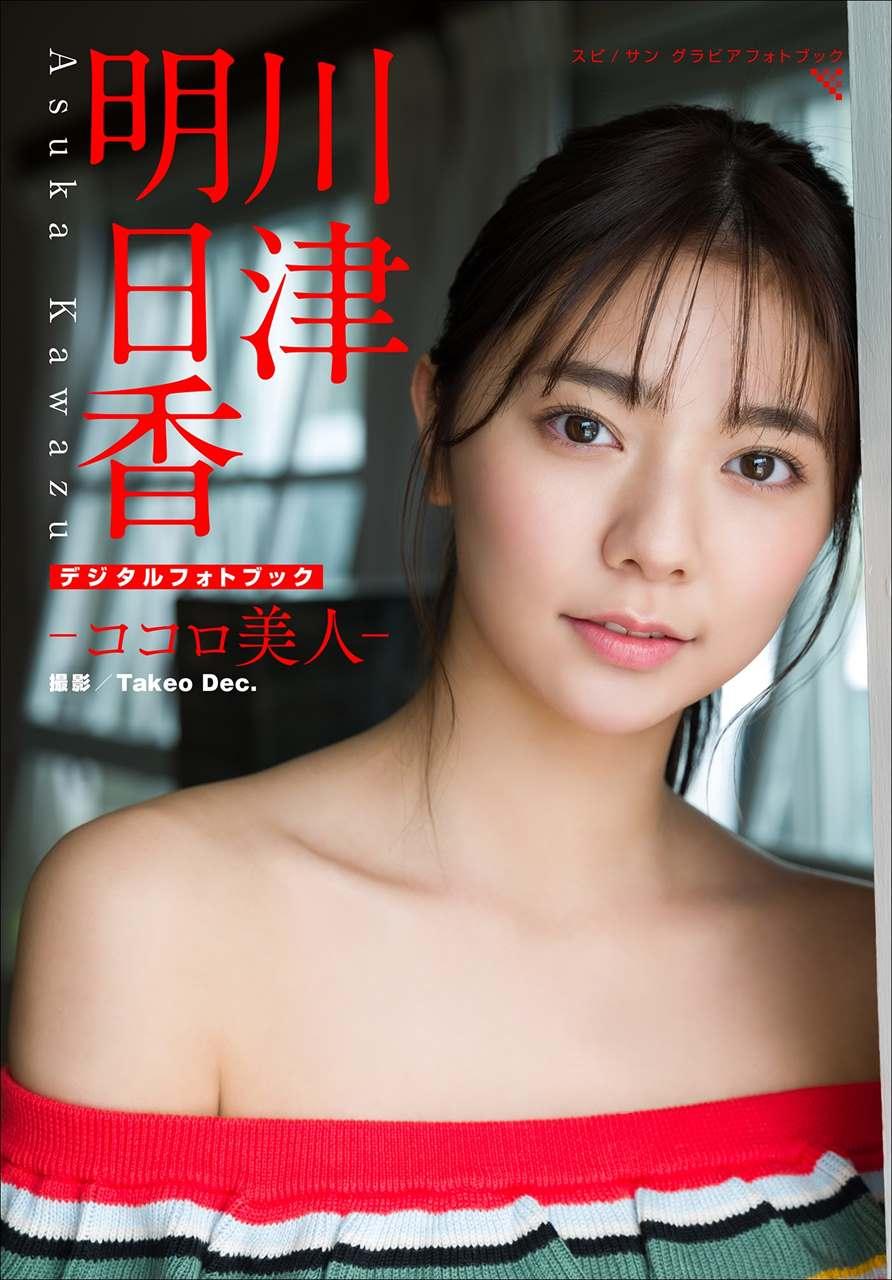 川津明日香68