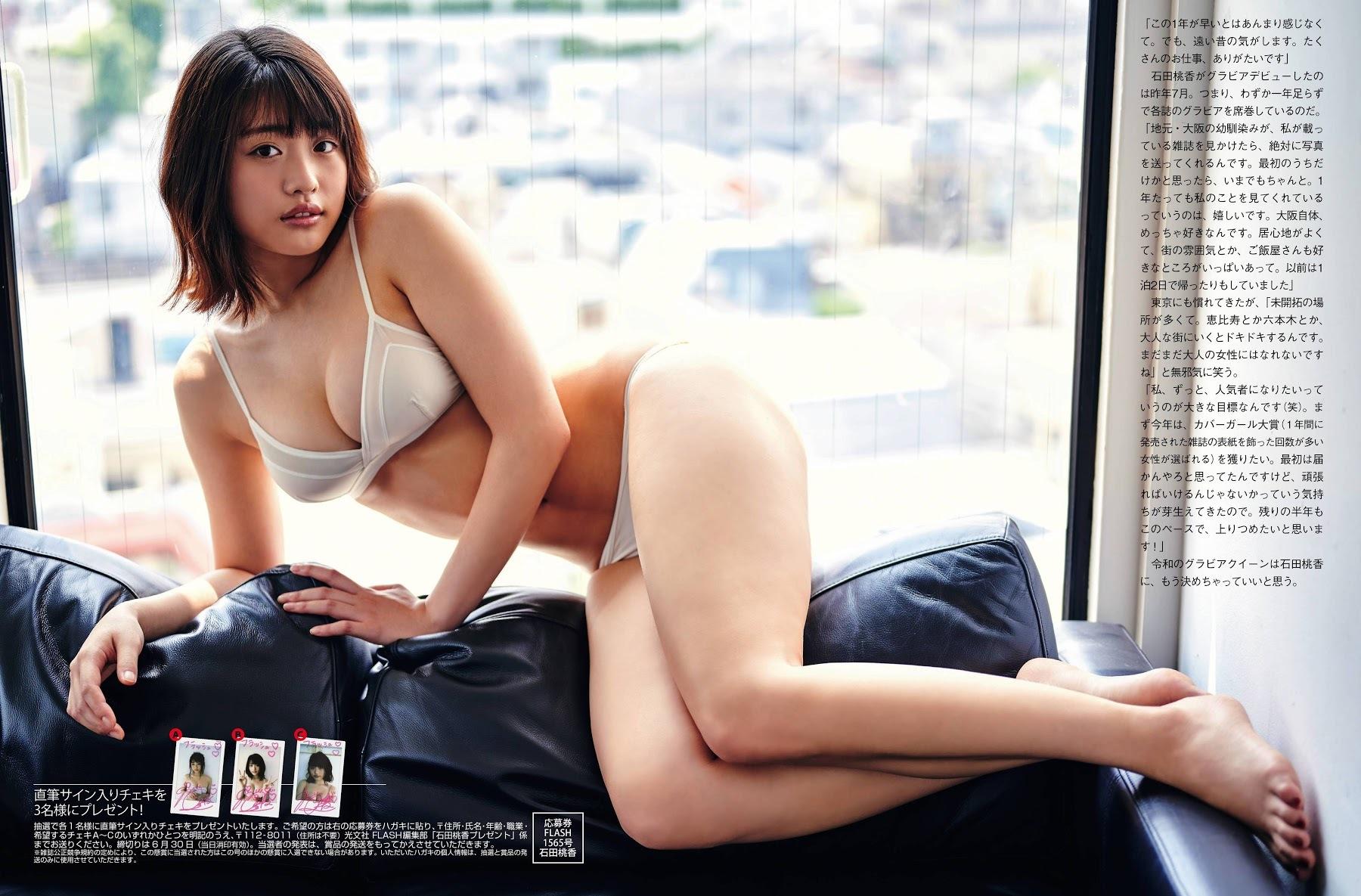 石田桃香141