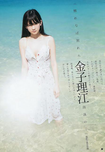 金子理江2