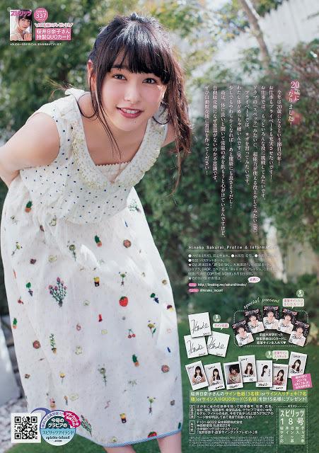 桜井日奈子38