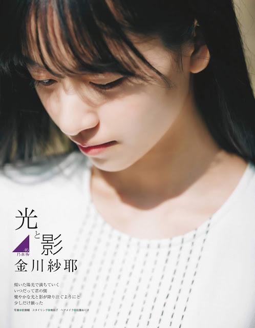 金川紗耶5
