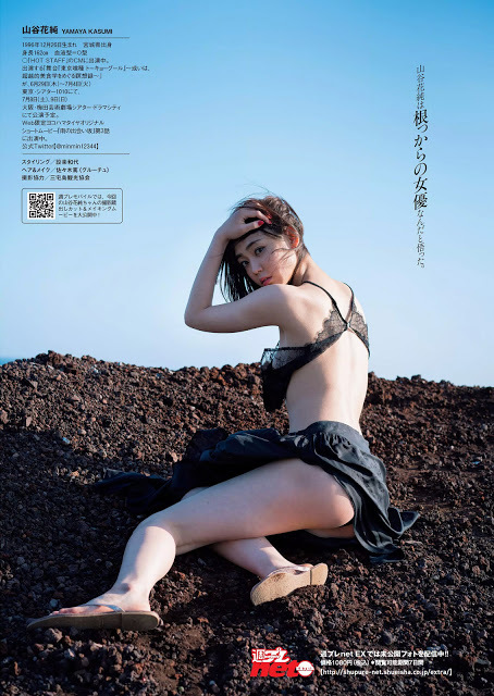 山谷花純7