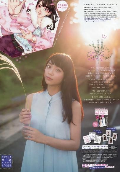 山谷花純40