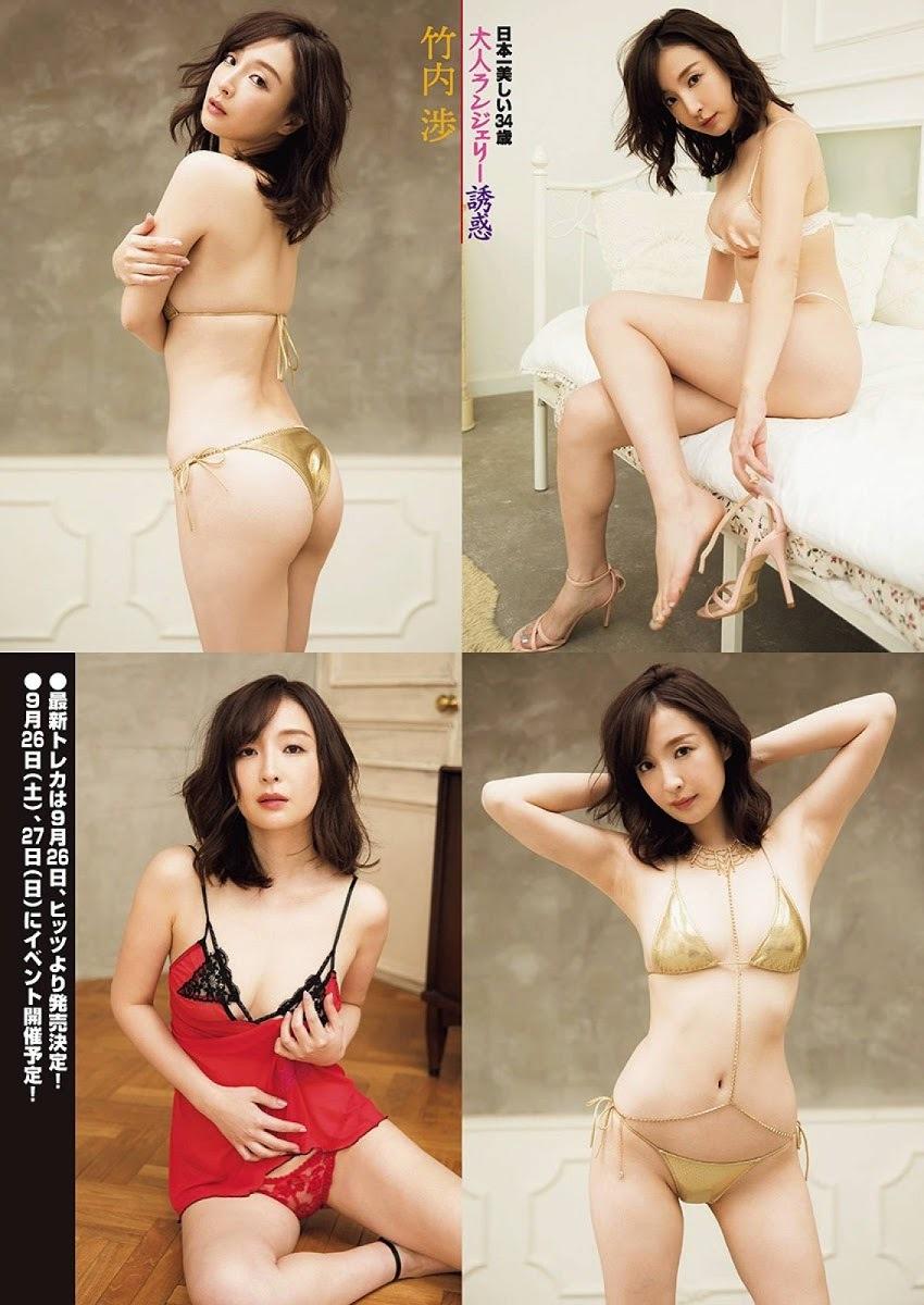 竹内渉68