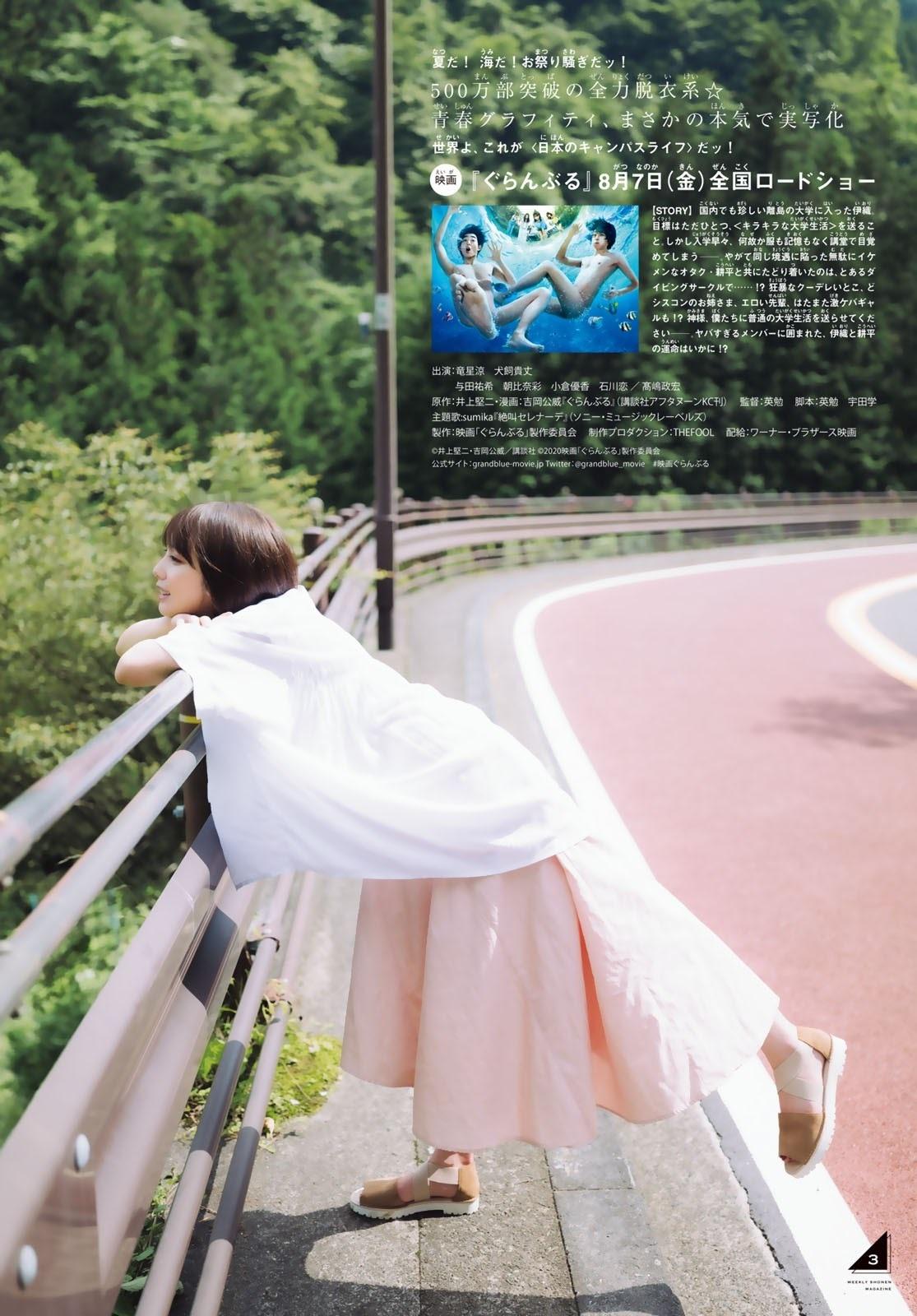 与田祐希23