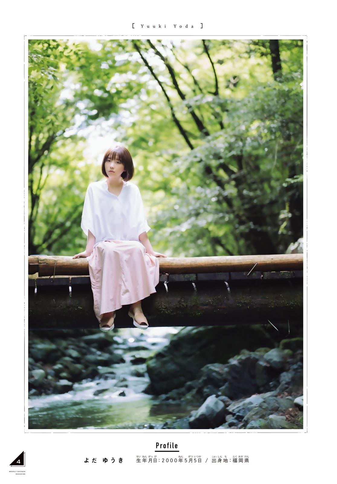 与田祐希24
