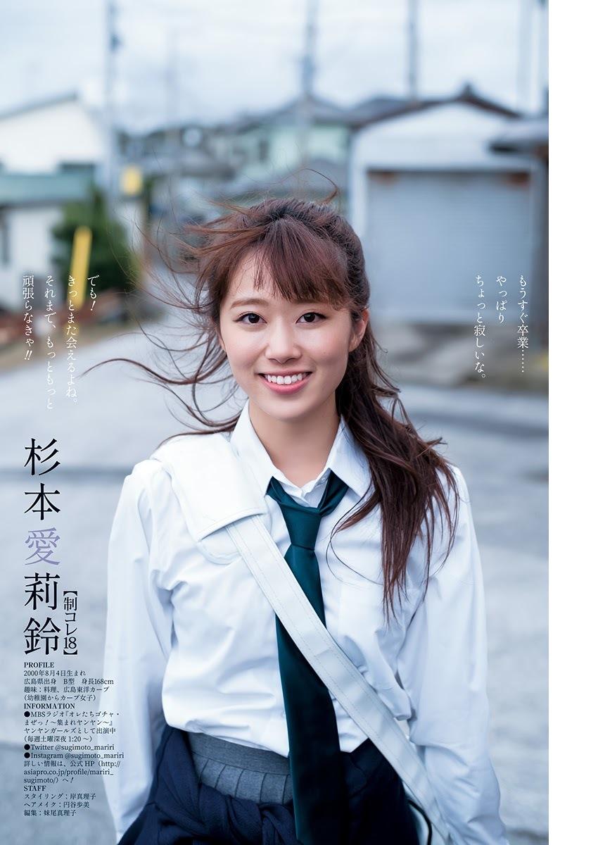 杉本愛莉鈴3