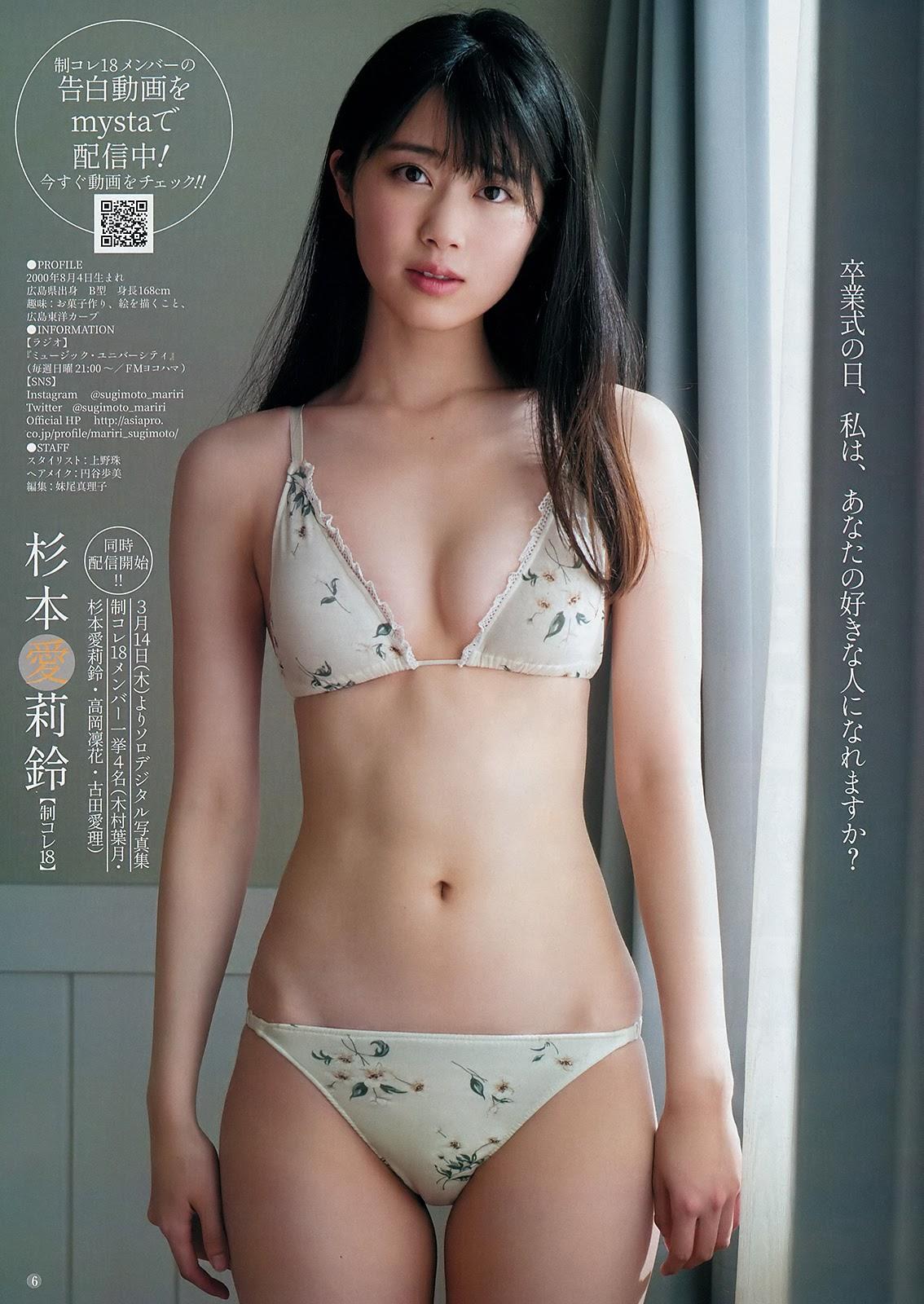 杉本愛莉鈴8