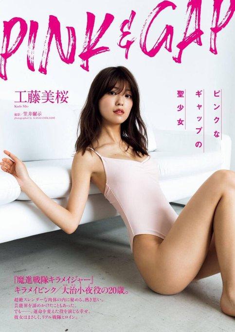 工藤美桜42