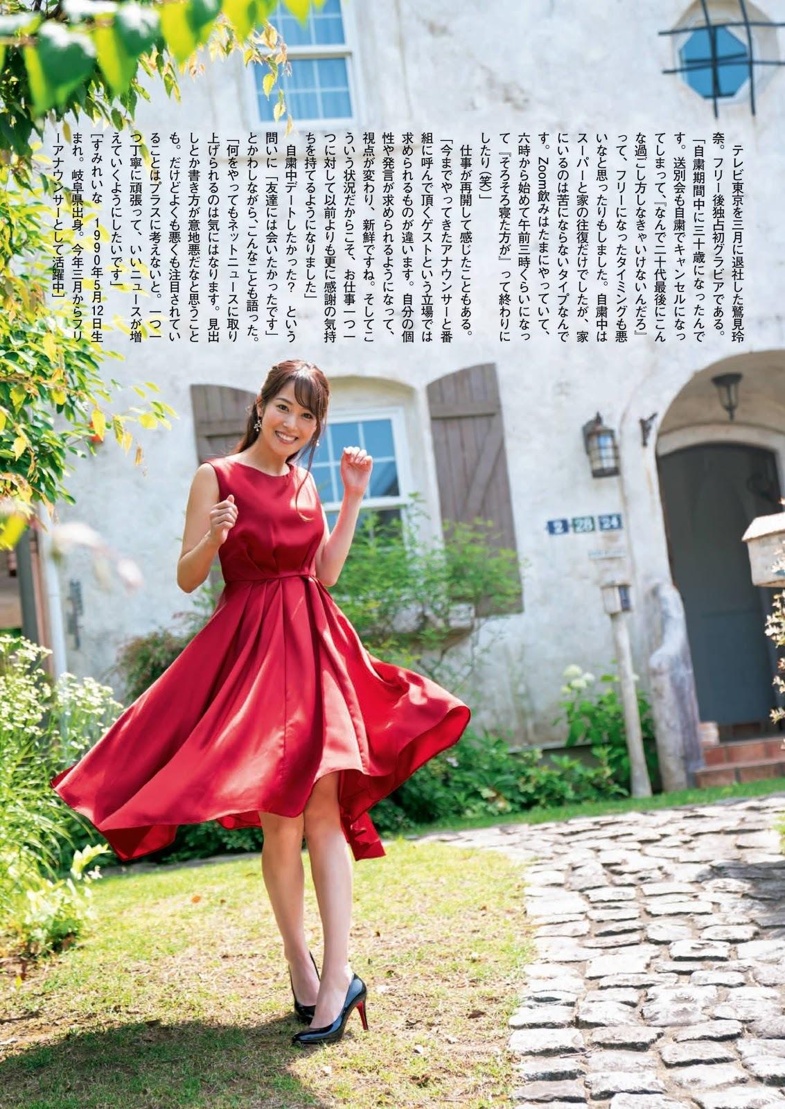 鷲見玲奈48