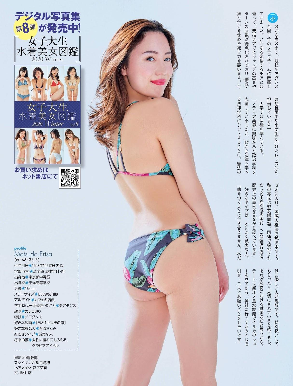 女子大生水着美女図鑑2