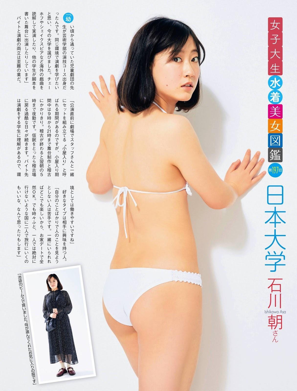 女子大生水着美女図鑑7