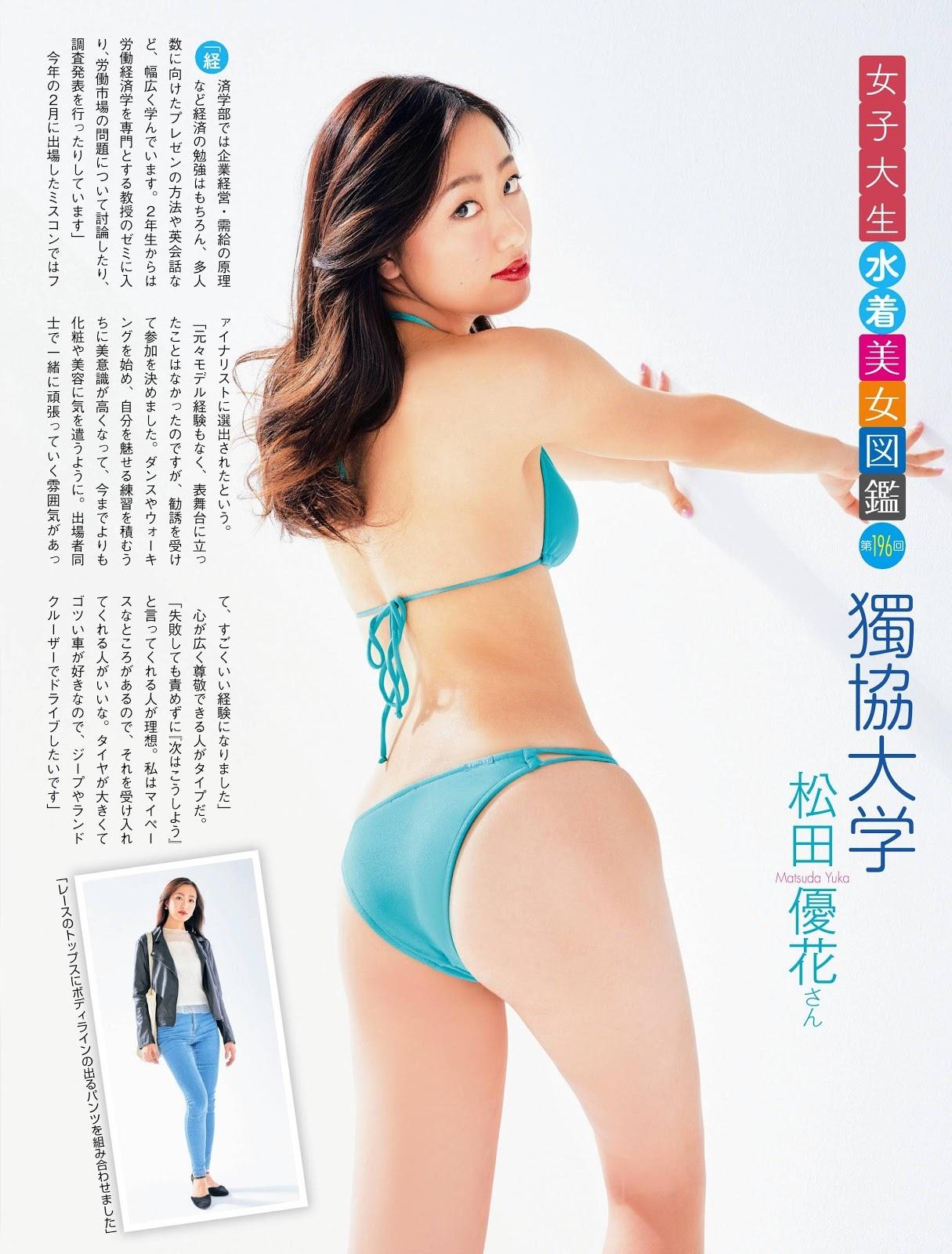 女子大生水着美女図鑑9